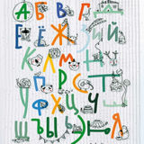 Азбука SashaKru арт. 0023