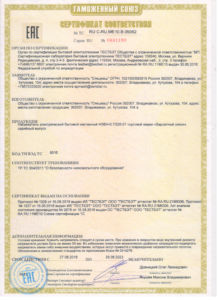 Сертификат стр. 1 фото