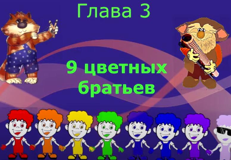 истоия 3
