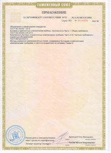 Сертификат фото
